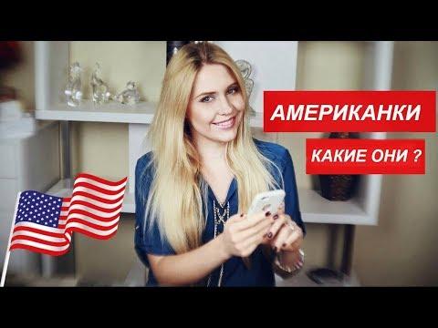 Жизнь в США : Американки, какие они ?  Американки и Русские Девушки   КТО ЛУЧШЕ    Жизнь в Америке