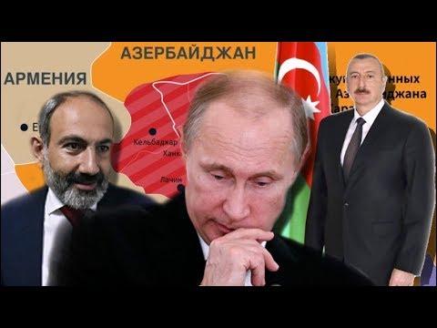 Что беспокоит Путина в Карабахе?
