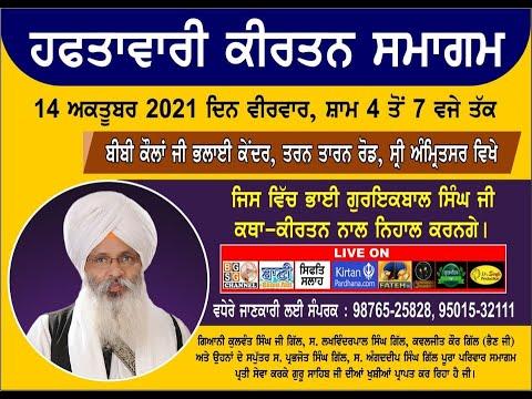 Exclusive-Live-Bhai-Guriqbal-Singh-Ji-Bibi-Kaulan-Ji-Amritsar-14-October-2021