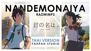 (Thai Version) RADWIMPS - Nandemonaiya 【君の名は。/Your Name】 by Fahpah Studio