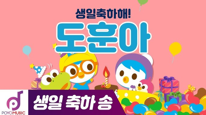 생일축하합니다 | 도훈아 생일축하해 | 뽀로로 생일축하노래 | 뽀로로와노래해요