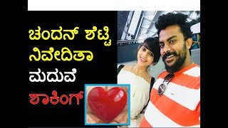 Chandan Shetty Niveditha Gowda Marriage fix | Niveditha Gowda Age | Chandan Shetty Song | Filmi news