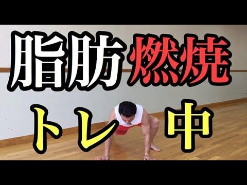 脂肪燃焼トレーニング「バービー~スパイダー~プッシュUP」