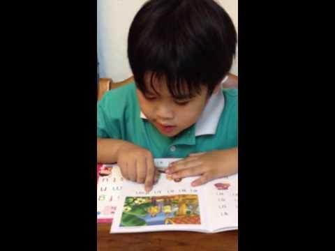 โชกุล (อนุบาล 3) หัดอ่าน ภาษาไทย 3