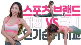 인기있는 스포츠 웨어 브랜드 BEST 7 (feat.일…