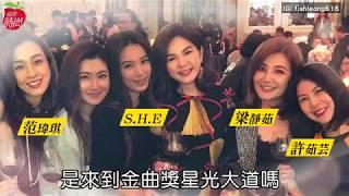 【大咖全到】馬毓芬婚宴讓S.H.E合體 家家戴愛玲當婚禮歌手 | 蘋果娛樂 | 台灣蘋果日報