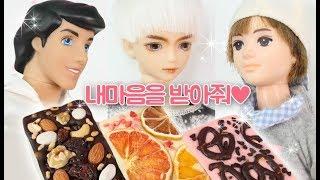 내마음을 받아줘♥발렌타인데이에 나만의 바크초콜렛을 남자친구에게 선물했더니?barbie미미인형드라마 만화애니메이션 인형극 어린이채널♡모모TV