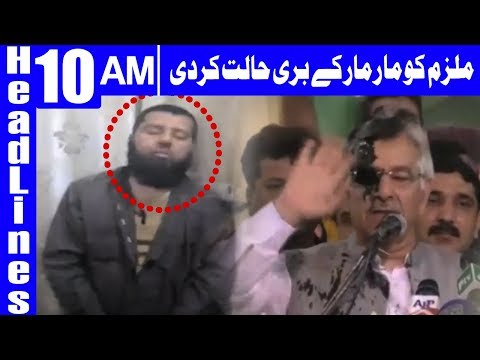 The bad condition of the ink thrower - Headlines 10AM - 11 March 2018 | Dunya News