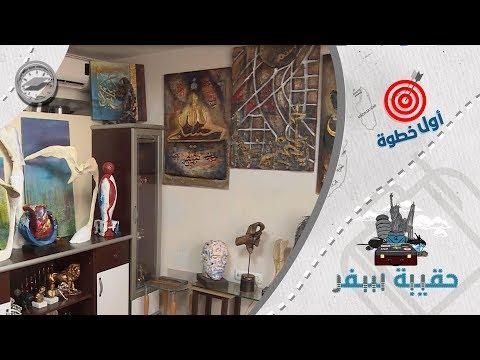 فنان سوري يحوّل منزله في اسطنبول إلى متحف – #حقيبة_سفر  - 16:22-2018 / 6 / 14