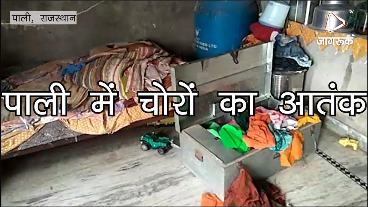 पाली शहर में चोरी का सिलसिला लगातार बढ़ रहा है