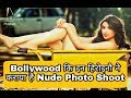 Hot and Sexy Bollywood Actress Topless Photoshoot | top 10 list by Bollywood Candy