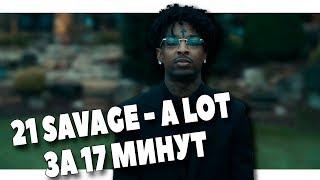 МИНУС В СТИЛЕ 21 SAVAGE - A LOT ЗА 17 МИНУТ В FL STUDIO 20