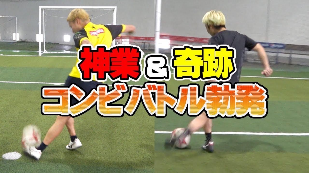 【サッカー対決】どっちが最強のラボーナを蹴れるか日本代表コンビで勝負!篇