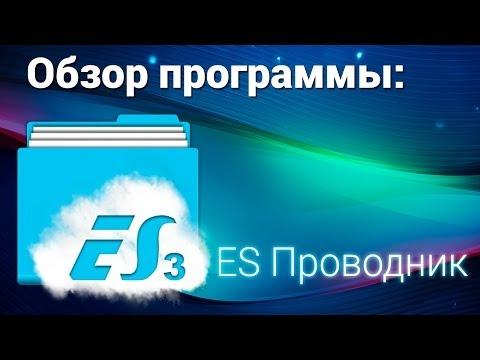 Как пользоваться es file explorer