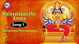 Nallamma ponnamma  - Malayalappuzha Amma