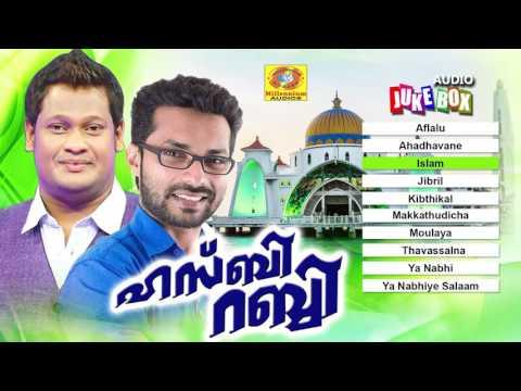 ഭക്തി തുളുമ്പും മാപ്പിളപ്പാട്ടുകൾ ഹസ്ബി റബ്ബി | Muslim Devotional Songs 2017 | Mappilapattukal
