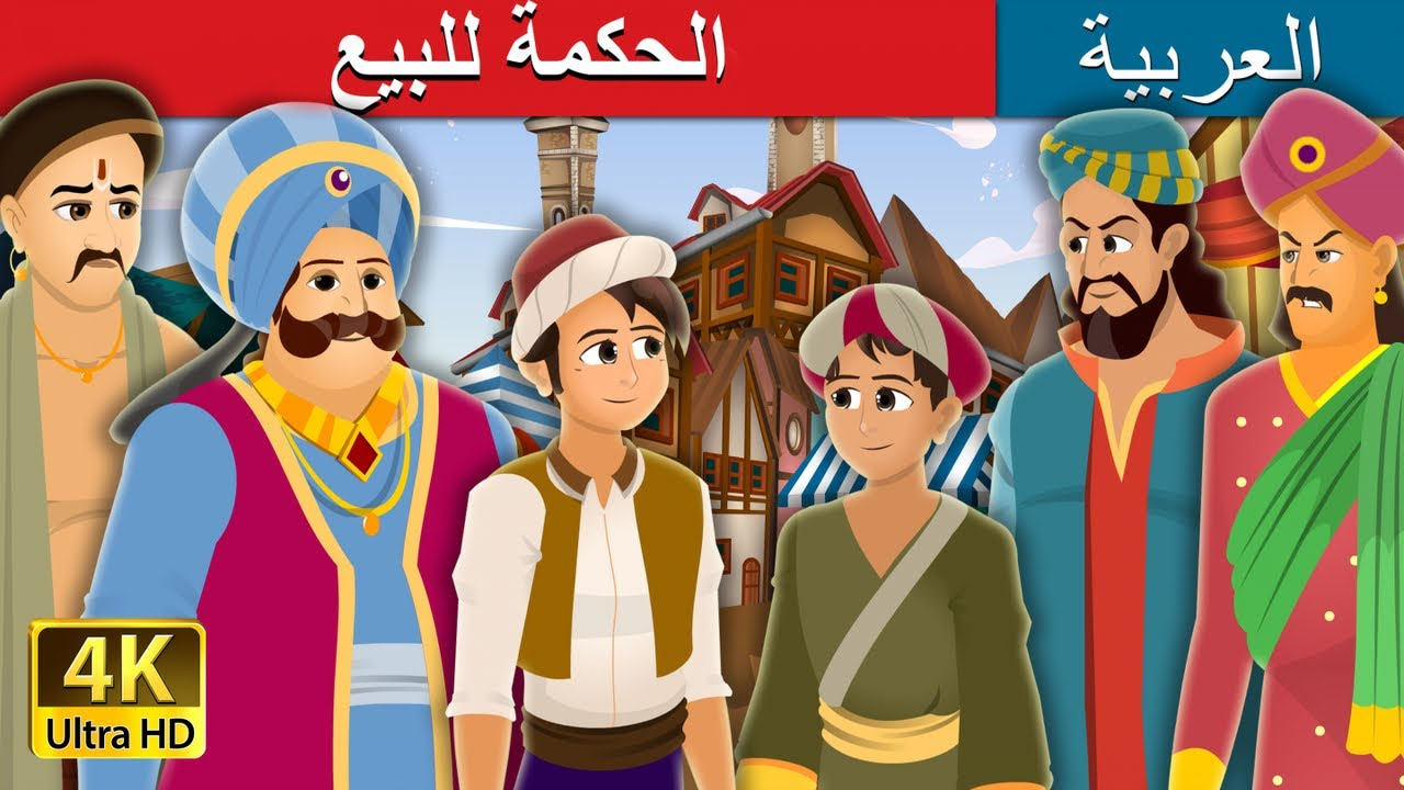 الحكمة للبيع | Wisdom For Sale Story in Arabic | Arabian Fairy Tales