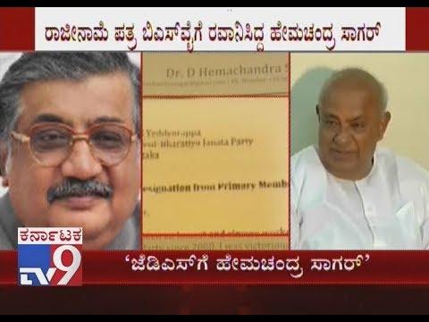 Former Bjp Mla Hemachandra Sagar Joins Jds Gives Resignation To Bsy Youtube