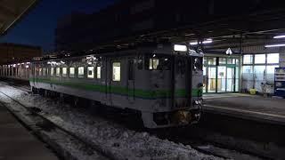 キハ40形1700番台 普通 滝川行 釧路発車