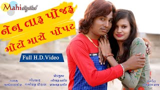 Nenu Taru Pojaru Moto Maro Popat | Kalpesh Thakor New Song |Gujarati New Dj Full Hd Song 2019