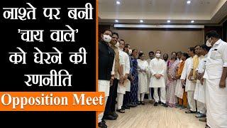 Rahul Gandhi Vs Modi Sarkar I BJP-RSS से मुकाबले के लिए पूरा विपक्ष हुआ एकजुट