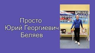 Волейбольный тренер  Юрий Георгиевич Беляев