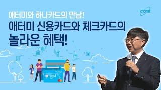 애터미 공식 유튜브 채널] 애터미 X 하나카드ㅣ혜택 설…