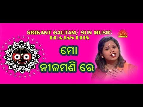 Mo nilamani re || Srikant Gautam Bhajan Hits || Sun Music Bhajan Hits