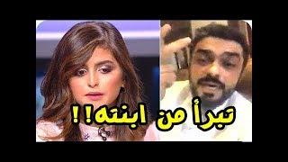 محمد الترك يتبرأ من ابنته حلا الترك بعد ظهورها في برنامج مجموعة انسان ويهاجم طليقته وامه!!