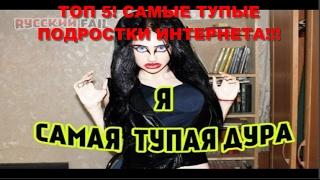 ТОП 5! САМЫЕ ТУПЫЕ ПОДРОСТКИ ИНТЕРНЕТА!!!
