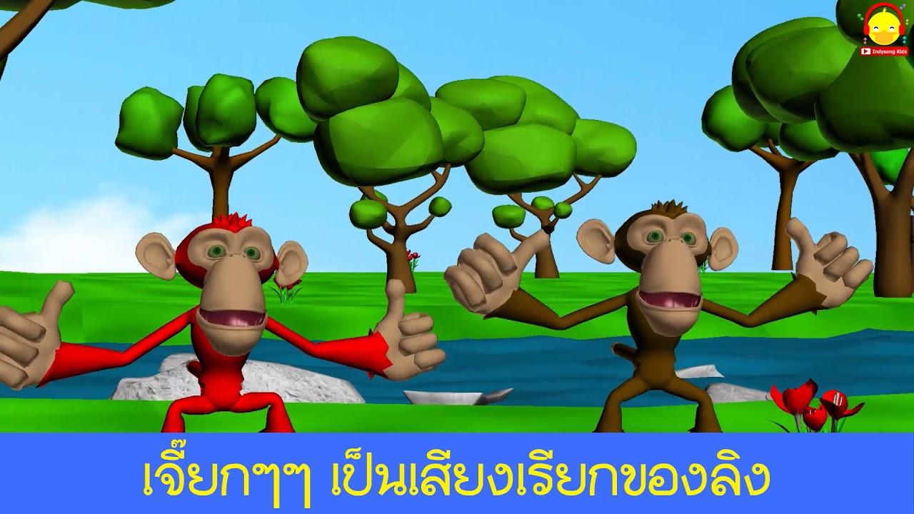 เพลงลิงเจี๊ยกๆ คาราโอเกะ (3D) การ์ตูนน่ารักๆ