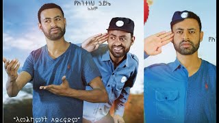 ወቶ አደር ሙሉ ፊልም Weto Ader full Ethiopian movie 2021