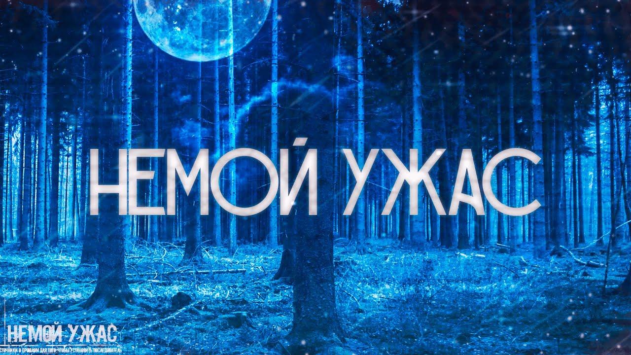 Страшные истории на ночь-Немой ужас