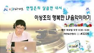 (청주)다락방의불빛/뮤직스토리텔러 이상조의 행복한 LP음악이야기