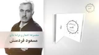 Parandehaye Ghafassi, Masoud Fardmanesh
