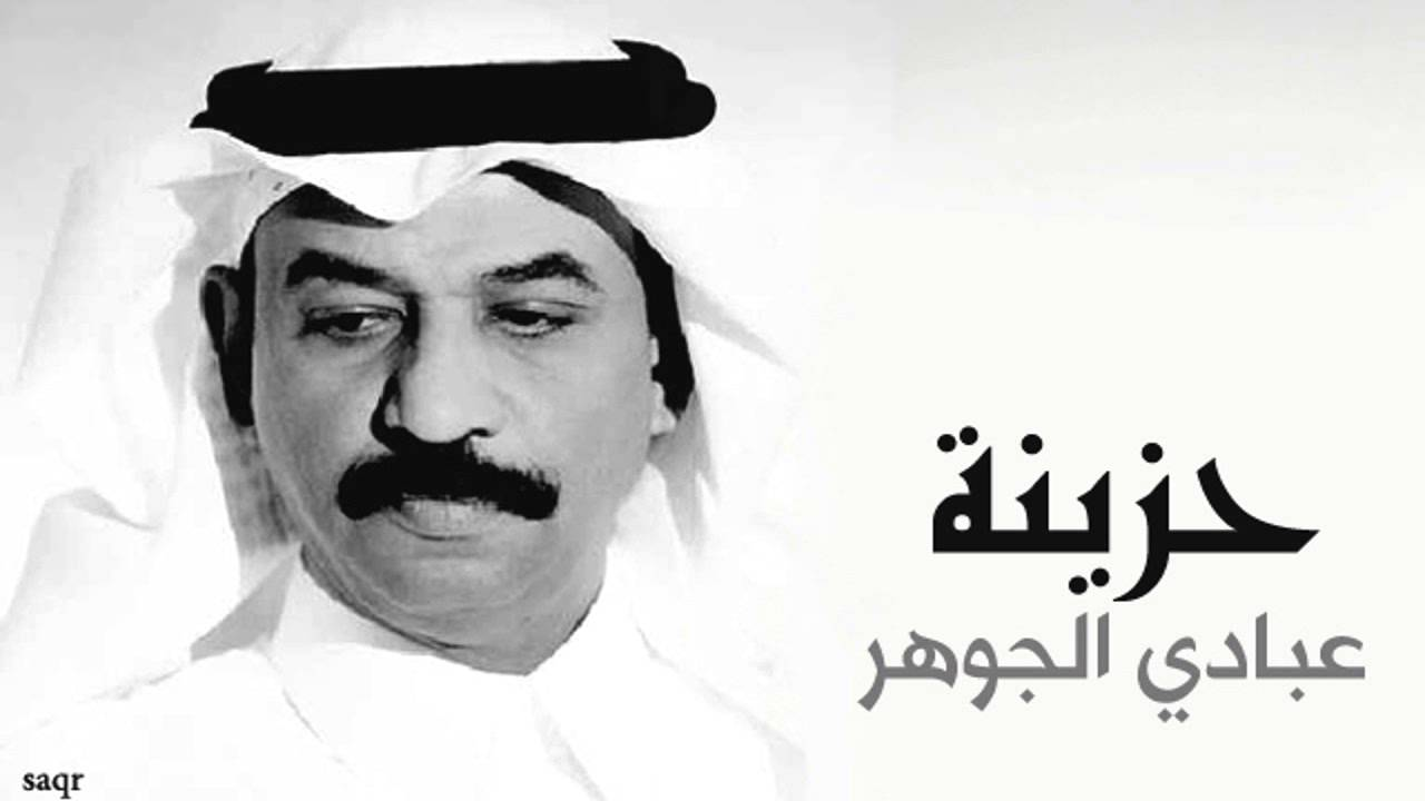حزينة عبادي الجوهر التسجيل الرسمي Youtube