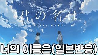 한일통신 신카이 마코토 너의 이름은 일본반응 新海誠 shinkai makoto your name 君の名は kor sub