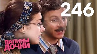 Папины дочки | Сезон 12 | Серия 246