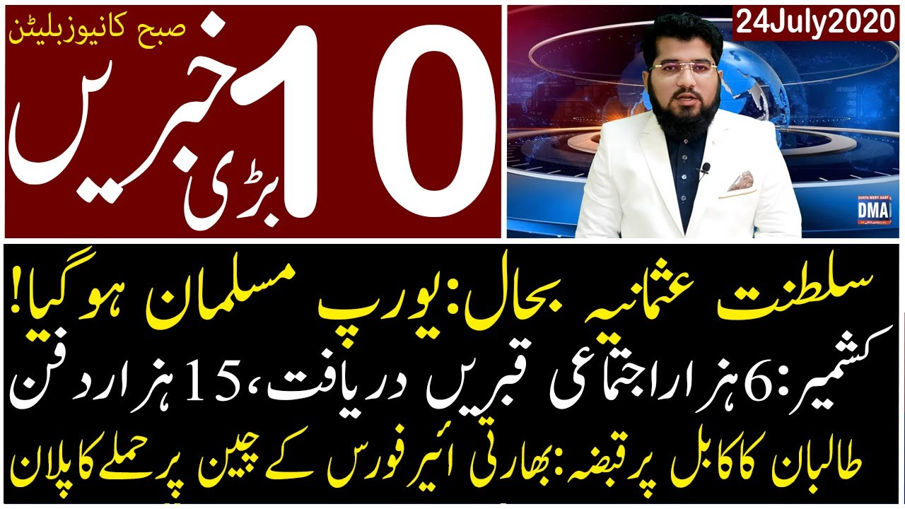 Top 10 with GNM | Morning | 24 July 2020 | Today's Top Latest Updates by Ghulam Nabi Madni |