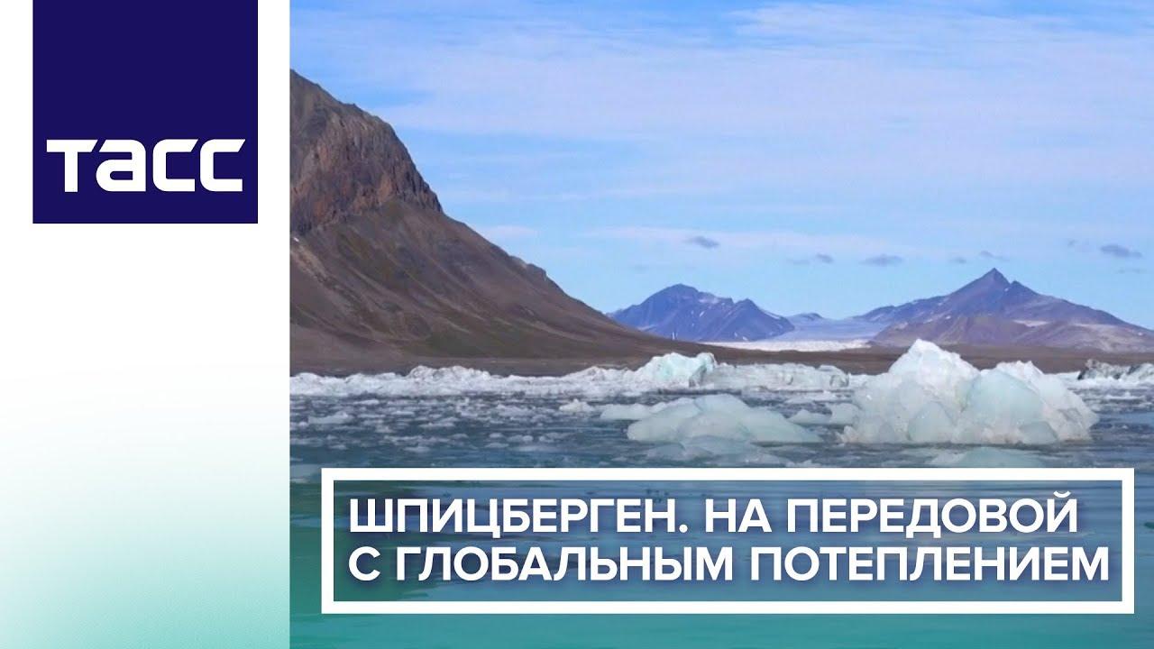 Шпицберген. На передовой с глобальным потеплением