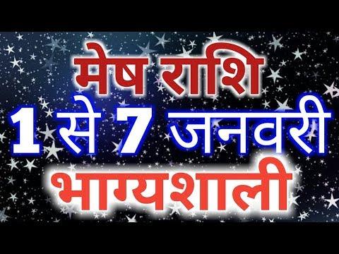 Mesh rashi saptahik rashifal 1 january se 7 january 2019/Aries weekly horoscope