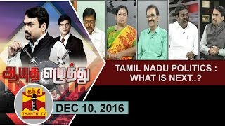 Aayutha Ezhuthu 17-12-2016 Continuing cash crunch : Is Govt on the right path..? – Thanthi TV Show