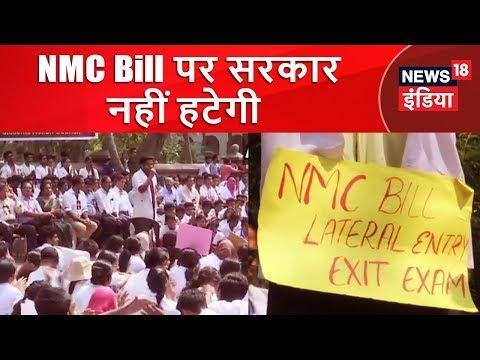 National Medical Commission Bill पर सरकार नहीं हटेगी | News18 India