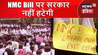 National Medical Commission Bill पर सरकार नहीं हटेगी   News18 India