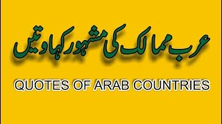 Arabic Quotes  || Famous Arab Quotes || Aqwal in URDU || BE THE CHANGE PK||