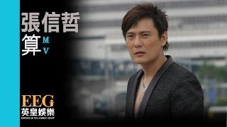 張信哲 Jeff Chang《算》[MV]