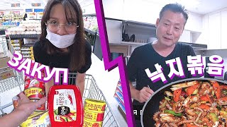 Everything I Get From The Korean Grocery Store!/ Spicy Stir-fry Octopus made by Hubby/KOREA VLOG