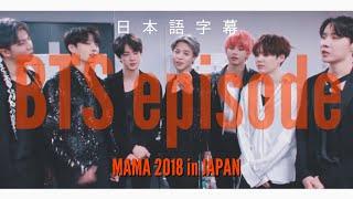 【日本語字幕】episode@2018 MAMA in JAPAN 【防弾少年団(BTS)】