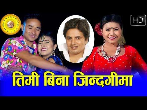 """New Folk Song """"Timi Bina Chhaina Mero Kam"""""""