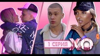 НОВЫЙ ПАРЕНЬ / ПОЦЕЛУЙ ЕВЫ И ГЭРИ / 5 сезон 1 серия / XO LIFE